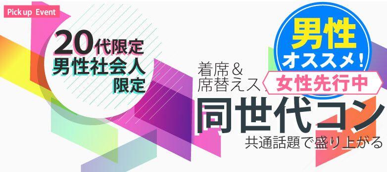 【青森のプチ街コン】株式会社リネスト主催 2017年3月26日