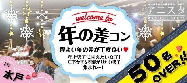 【水戸の恋活パーティー】T's agency主催 2017年3月26日