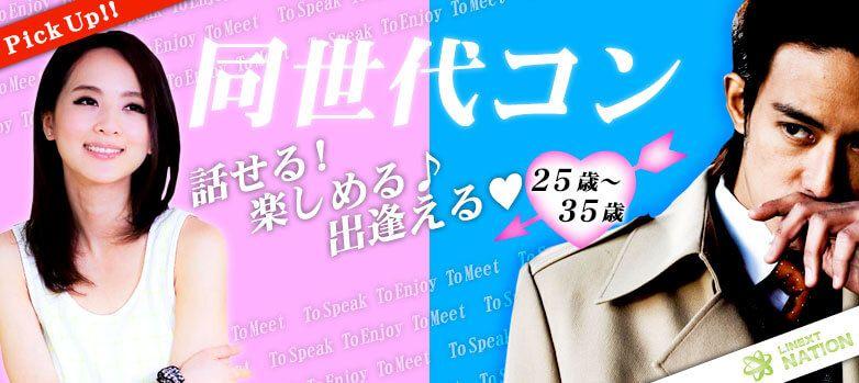 3月19日(日)【25歳~35歳限定】人気の着席&グループ交流♪♪価値観の合う相手と出逢える♪同世代コン-米子