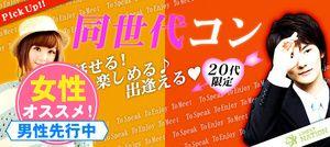 【高崎のプチ街コン】株式会社リネスト主催 2017年3月26日