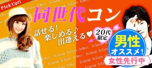【上野のプチ街コン】株式会社リネスト主催 2017年3月26日