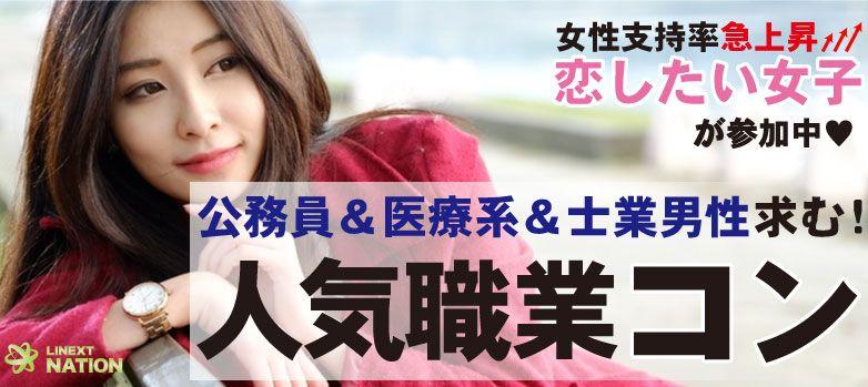 3月26日(日)男性公務員&医療関係者&士業男性限定!安定男子と恋したい女子の恋活祭!人気職業コン-甲府