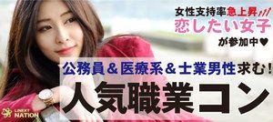 【甲府のプチ街コン】株式会社リネスト主催 2017年3月26日