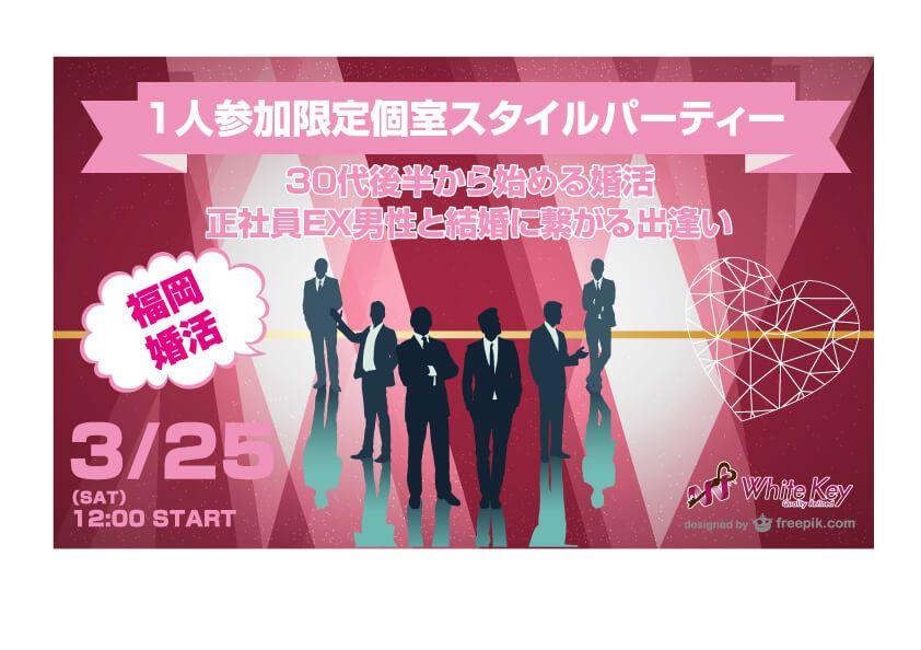 福岡の40代限定街コン情報