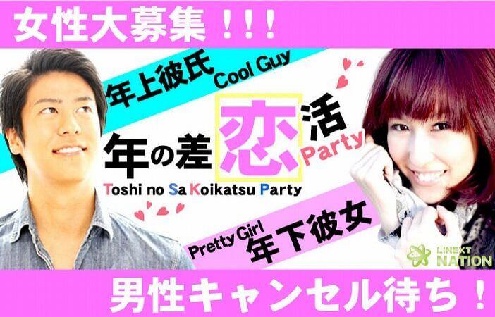 【松江の恋活パーティー】株式会社リネスト主催 2017年3月20日