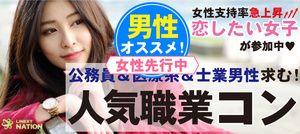 【三宮・元町のプチ街コン】株式会社リネスト主催 2017年3月26日