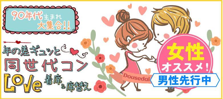 【松江のプチ街コン】株式会社リネスト主催 2017年3月26日