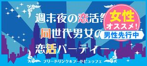 【鹿児島の恋活パーティー】株式会社リネスト主催 2017年3月25日
