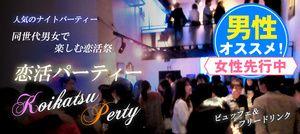 【大分の恋活パーティー】株式会社リネスト主催 2017年3月25日