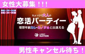【天王寺の恋活パーティー】株式会社リネスト主催 2017年3月25日