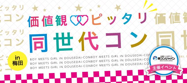 【梅田のプチ街コン】街コンジャパン主催 2017年1月29日