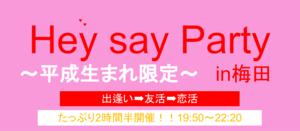 【梅田の恋活パーティー】株式会社PRATIVE主催 2017年3月23日