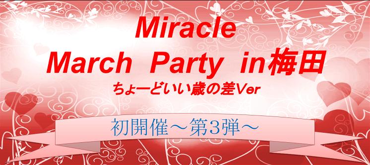 【梅田の恋活パーティー】株式会社PRATIVE主催 2017年3月28日