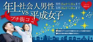 【長崎のプチ街コン】株式会社NEXTRIBE主催 2017年3月16日