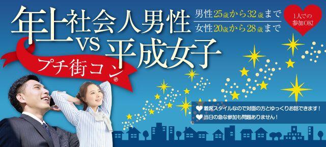 【長崎のプチ街コン】株式会社NEXTRIBE主催 2017年3月23日