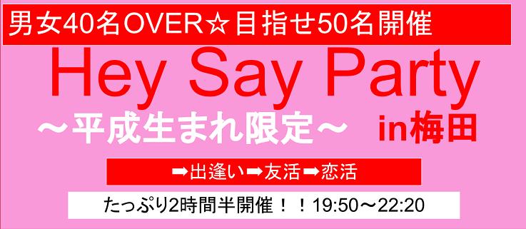 【梅田の恋活パーティー】株式会社PRATIVE主催 2017年3月29日