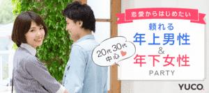 【横浜駅周辺の婚活パーティー・お見合いパーティー】Diverse(ユーコ)主催 2017年3月26日