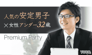 【横浜駅周辺の婚活パーティー・お見合いパーティー】Diverse(ユーコ)主催 2017年3月25日