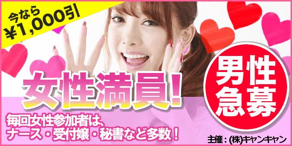 【恵比寿の恋活パーティー】キャンキャン主催 2017年2月27日