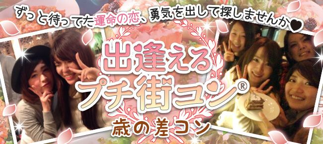 【神戸市内その他のプチ街コン】街コンの王様主催 2017年3月5日