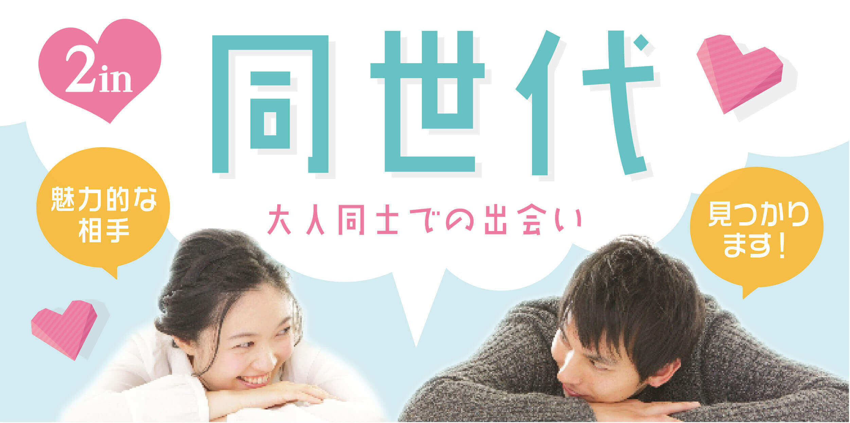 【岡山駅周辺のプチ街コン】合同会社ツイン主催 2017年3月1日