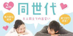 【岡山駅周辺のプチ街コン】合同会社ツイン主催 2017年3月15日