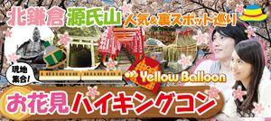 【鎌倉のプチ街コン】イエローバルーン主催 2017年3月25日