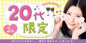 【八丁堀・紙屋町の恋活パーティー】合同会社ツイン主催 2017年3月25日