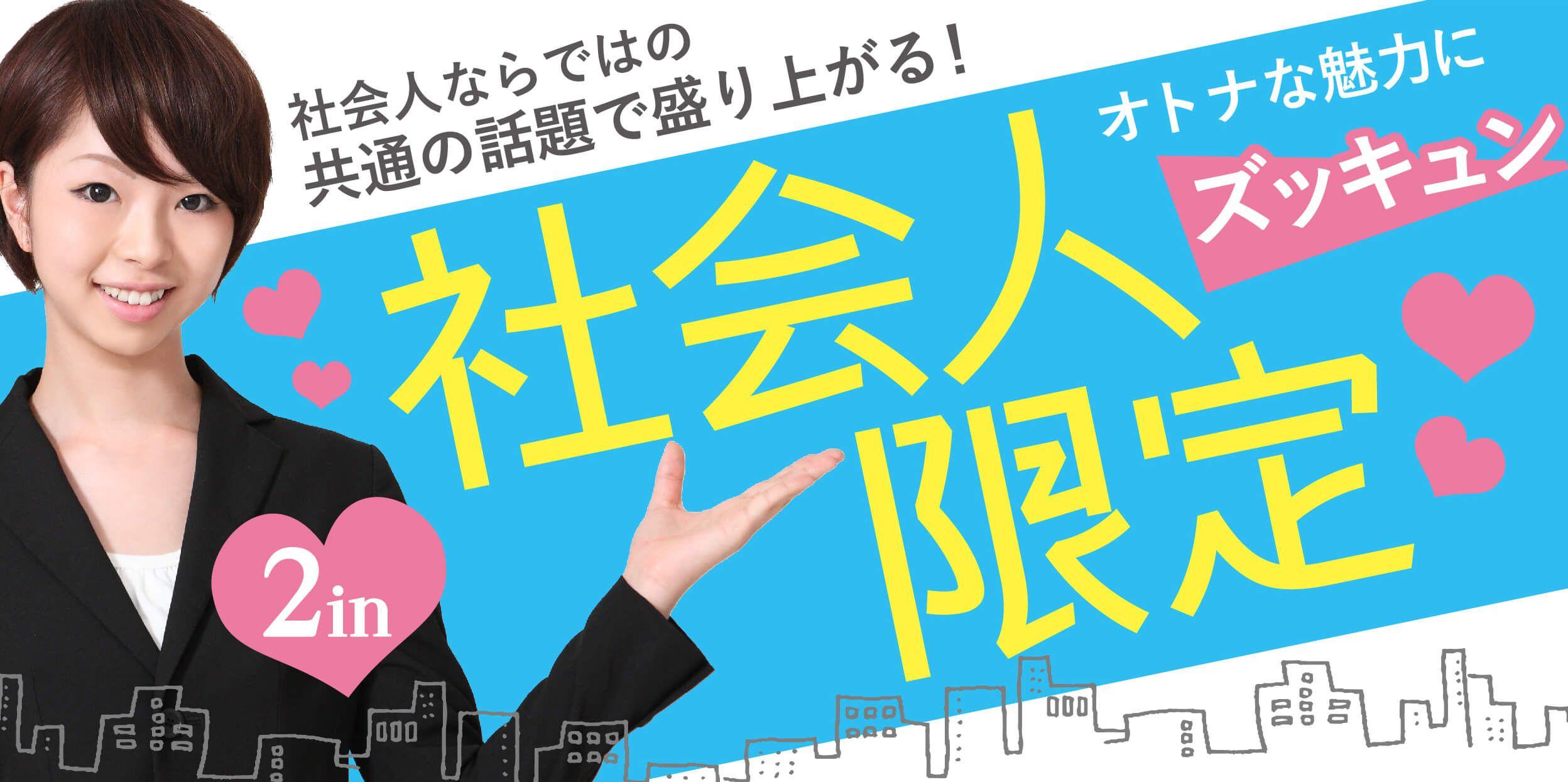 【初参加・一人参加大歓迎♪♪】3月27日(月)素敵な大人の社会人限定in岡山〜大人な出逢い★社会人同士だからこそできる話もたくさん〜