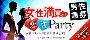 【表参道の恋活パーティー】happysmileparty主催 2017年3月29日