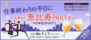【恵比寿の恋活パーティー】happysmileparty主催 2017年3月28日