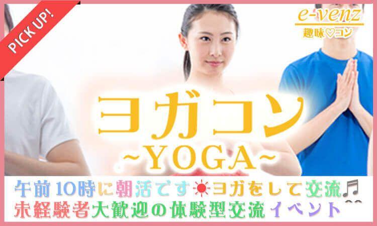 【東京都渋谷の趣味コン】e-venz(イベンツ)主催 2017年2月11日