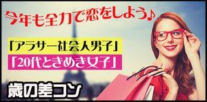 【札幌駅のプチ街コン】アプリティ株式会社主催 2017年3月4日