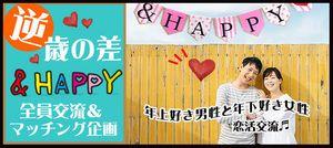 【千葉の恋活パーティー】アプリティ株式会社主催 2017年3月19日
