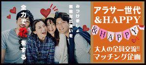 【船橋のプチ街コン】アプリティ株式会社主催 2017年3月4日