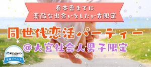 【大宮の恋活パーティー】街コンジャパン主催 2017年3月25日