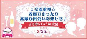 【大宮のプチ街コン】街コンジャパン主催 2017年3月25日