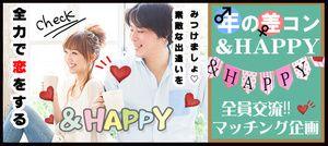 【静岡の恋活パーティー】アプリティ株式会社主催 2017年3月26日