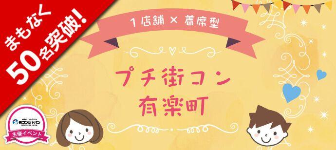 【東京都有楽町のプチ街コン】街コンジャパン主催 2017年2月11日