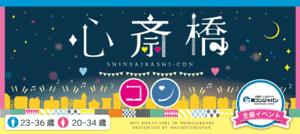 【心斎橋のプチ街コン】街コンジャパン主催 2017年2月25日