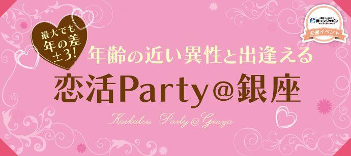 【銀座の恋活パーティー】街コンジャパン主催 2017年2月5日