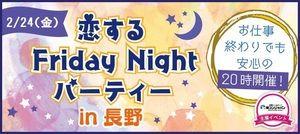 【長野の恋活パーティー】街コンジャパン主催 2017年2月24日