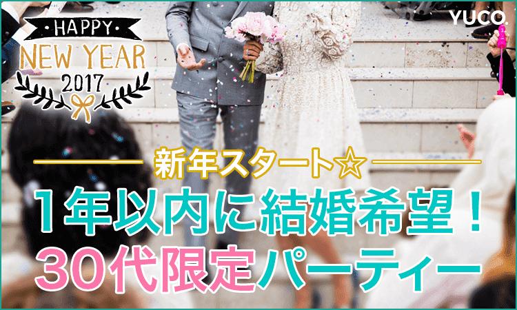 【東京都新宿の婚活パーティー・お見合いパーティー】Diverse(ユーコ)主催 2017年2月5日