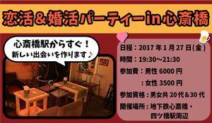 【心斎橋の恋活パーティー】西岡 和輝主催 2017年1月27日