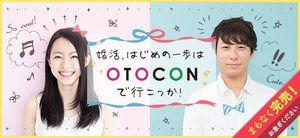 【梅田の婚活パーティー・お見合いパーティー】OTOCON(おとコン)主催 2017年3月24日