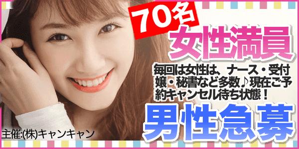【表参道の恋活パーティー】キャンキャン主催 2017年3月3日