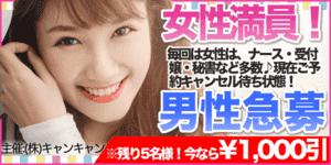 【表参道の恋活パーティー】キャンキャン主催 2017年3月31日