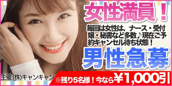 【表参道の恋活パーティー】キャンキャン主催 2017年3月25日