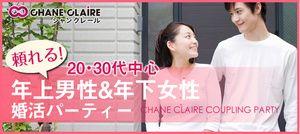【神戸市内その他の婚活パーティー・お見合いパーティー】シャンクレール主催 2017年3月4日