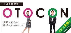【烏丸の婚活パーティー・お見合いパーティー】OTOCON(おとコン)主催 2017年3月25日